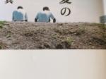 """<span class=""""title"""">あの夏の正解レビュー【甲子園のない夏を生きた球児達の物語】</span>"""