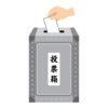 あなたの一票は、ずばり360万円!投票率が上がらないので、捨てられている一票の価値