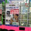 秋葉原SDカード価格推移まとめ(2007年~2017年) - はなぞノート 醤油ブログ