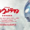 映画『シン・ウルトラマン』公式サイト