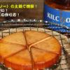 100均ダイソー土鍋|最安値手作り燻製器で!自宅燻製チーズ